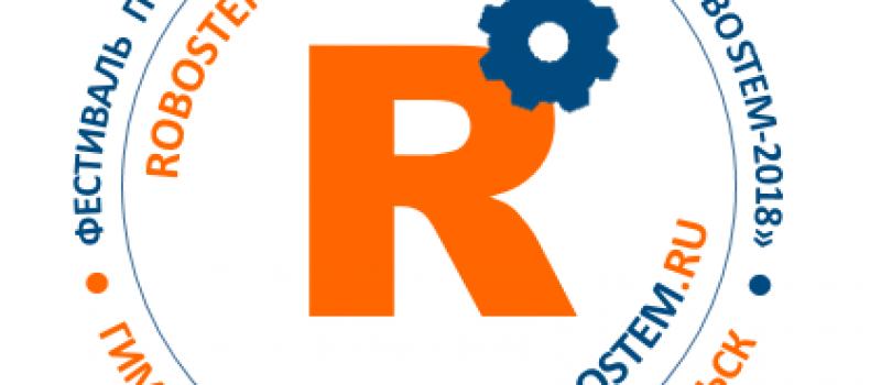 Открыта регистрация на RoboSTEM-2018