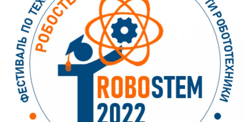 РобоСТЕМ-2022