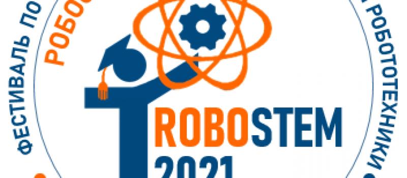 РобоСТЕМ-2021. Началась регистрация команд